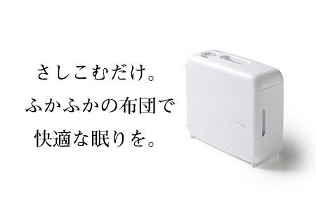 さしこむだけのふとん乾燥機 アロマドライ イメージ