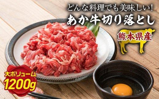 【球磨村復興支援】熊本県産和牛 あか牛切り落とし 1200g イメージ