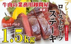 【8位】プレミアム・厚切りローストビーフ リブロース ステーキ 1.5kg(6枚)