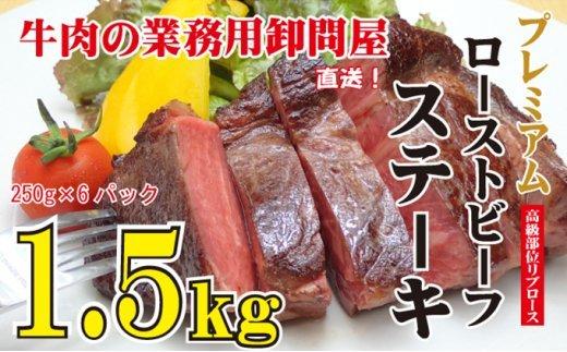 プレミアム・厚切りローストビーフ リブロース ステーキ 1.5kg(6枚) イメージ