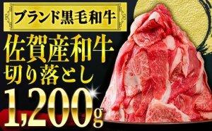 佐賀産ブランド和牛切り落とし 1.2kg