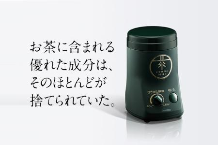 お茶ひき器 緑茶美採 イメージ
