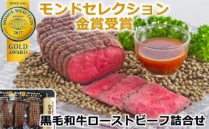 【第9位】九州産黒毛和牛モモ ローストビーフセット (150g×3・計450g) わさびソース付き【美山ハム】