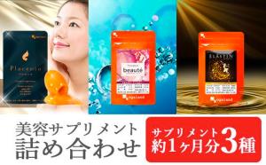 美容サプリメント 詰め合わせ 3種セット(各約1ヶ月分)