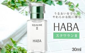 HABA スクワランⅡ(30ml)