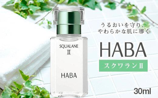 HABA スクワランⅡ(30ml) イメージ