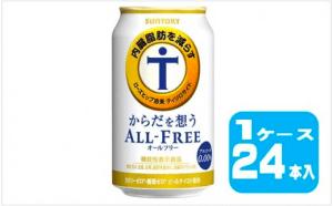 からだを想うALL-FREE(オールフリー)