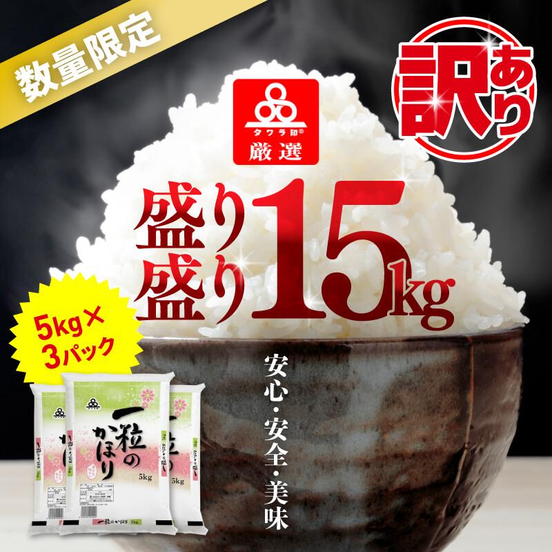 【期間限定】タワラ印一粒のかほり 計15kg(5kg×3袋)緊急支援品  イメージ