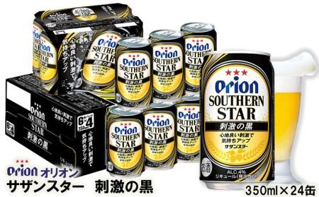 <オリオンサザンスター>刺激の黒 350ml缶・24本 イメージ