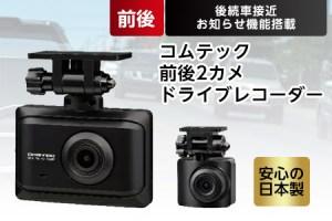 コムテック 前後2カメドライブレコーダー ZDR016