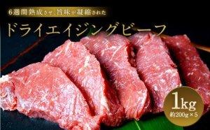 【6週間熟成】ロースステーキ 計1kg 200g×5P ドライエイジング