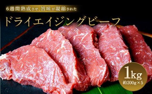 【6週間熟成】ロースステーキ 計1kg 200g×5P ドライエイジング イメージ
