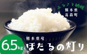 【令和2年産】ほたるの灯り 白米 6.5kg 精米 お米
