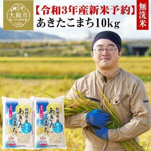 【令和3年産新米予約】秋田県産 あきたこまち (無洗米) 10kg(5kg×2袋) 農家直送 10キロ お米 先行予約 イメージ