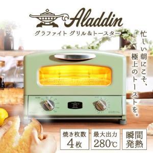 アラジン グラファイトグリル&トースター【4枚焼】(グリーン) イメージ