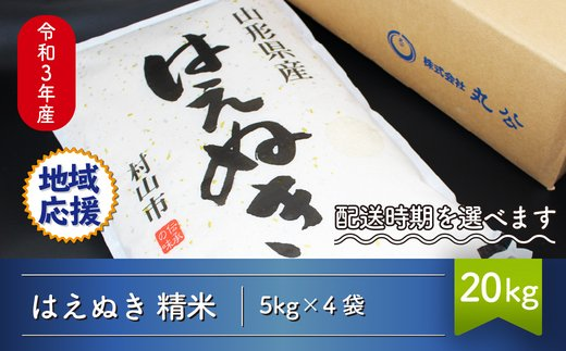 米 20kg 5kg×4 はえぬき 精米 令和3年産 イメージ