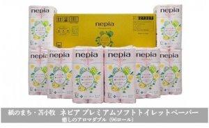 【2位】紙のまち 苫小牧 ネピアプレミアムソフトトイレットペーパー癒しのアロマダブル(96ロール)