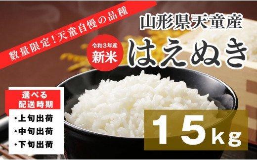 【新米先行受付】はえぬき15kg(令和3年産)【10月から選択可】 イメージ