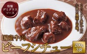 ローストビーフの店鎌倉山 ビーフシチュー 寄付金額12,000円