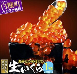 北海道海鮮紀行生いくら【1kg(250g×4)】〔お好みに味付けができます〕(38,000円)