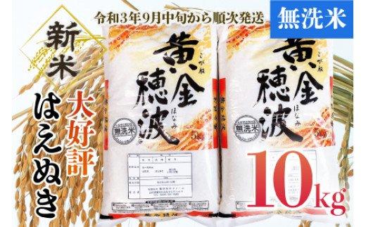【令和3年産米】はえぬき無洗米10㎏(5kg×2袋) イメージ