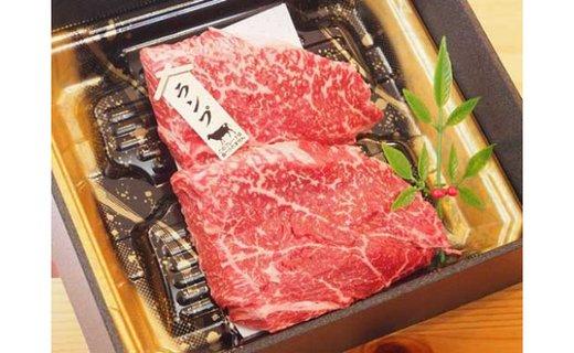 黒毛姫牛「ランプステーキ120g×2枚」A4未経産黒毛和牛 イメージ