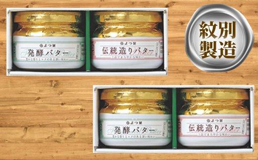 よつ葉の贈りもの バターギフトセット(2セット) イメージ