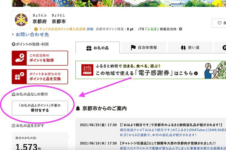 ③京都市の自治体ページで、「お礼の品とポイント不要の寄付をする」をクリック
