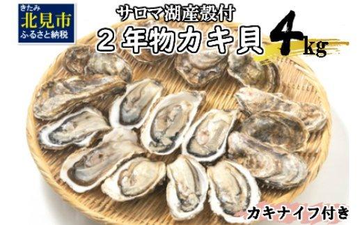 【2021年10月から配送】海のミルクサロマ湖産殻付2年物カキ貝 4kg (25~50個入)【カキナイフ付】