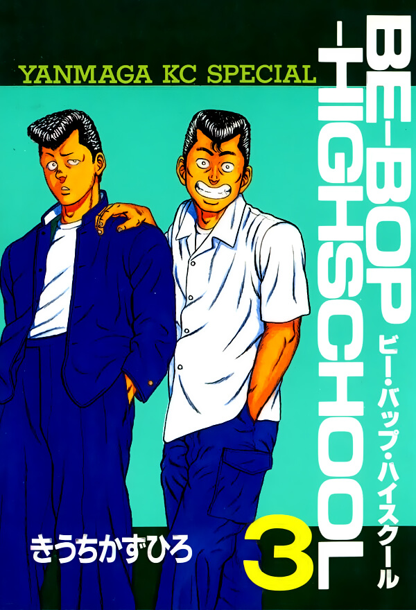 Be Bop High School Manga Volume 03 Couverture jp www.FuryoGang.com