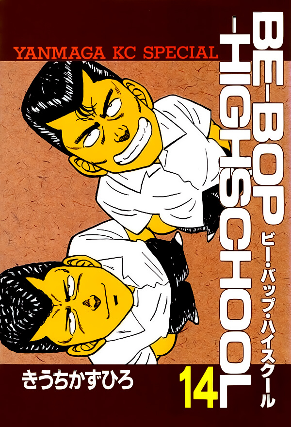 Be Bop High School Manga Volume 14 Couverture jp www.FuryoGang.com