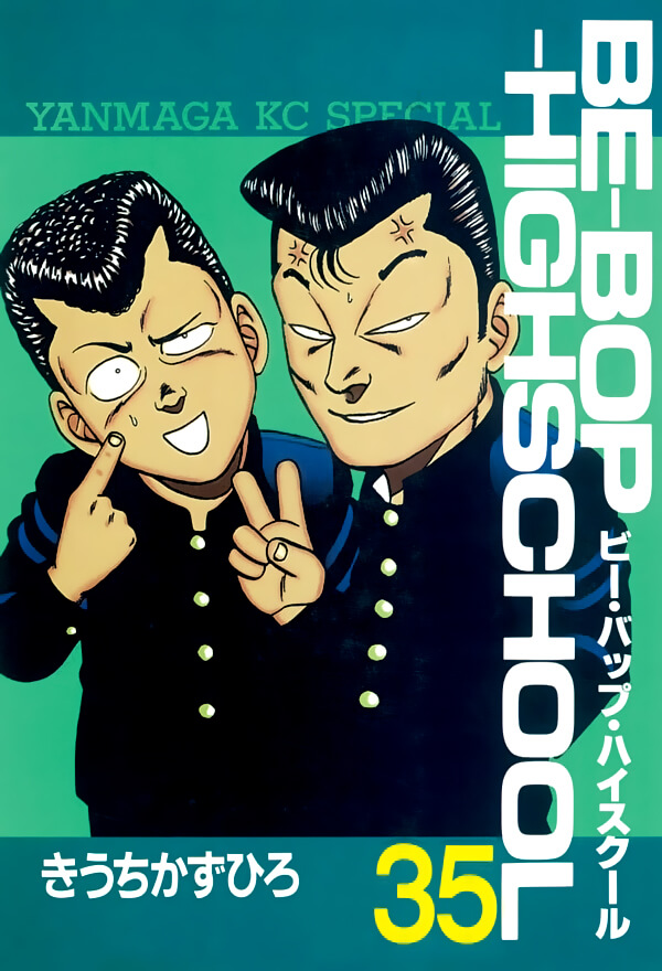 Be Bop High School Manga Volume 35 Couverture jp www.FuryoGang.com