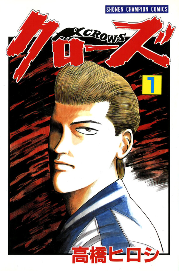CROWS Manga Volume 01 Couverture jp www.FuryoGang.com