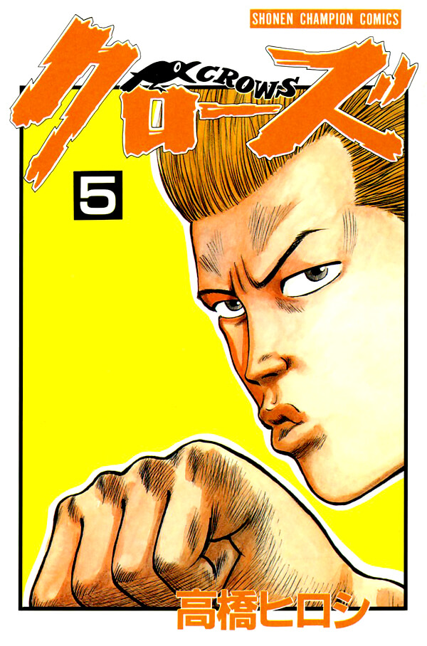 CROWS Manga Volume 05 Couverture jp www.FuryoGang.com