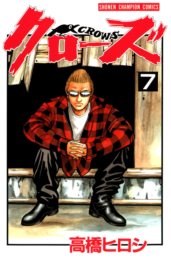 CROWS Manga Volume 07 Couverture jp www.FuryoGang.com
