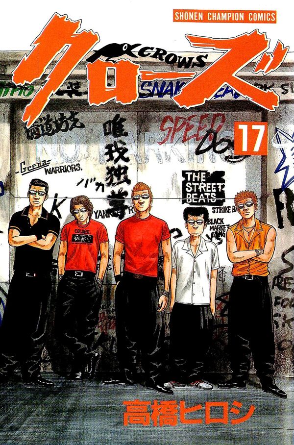 CROWS Manga Volume 17 Couverture jp www.FuryoGang.com