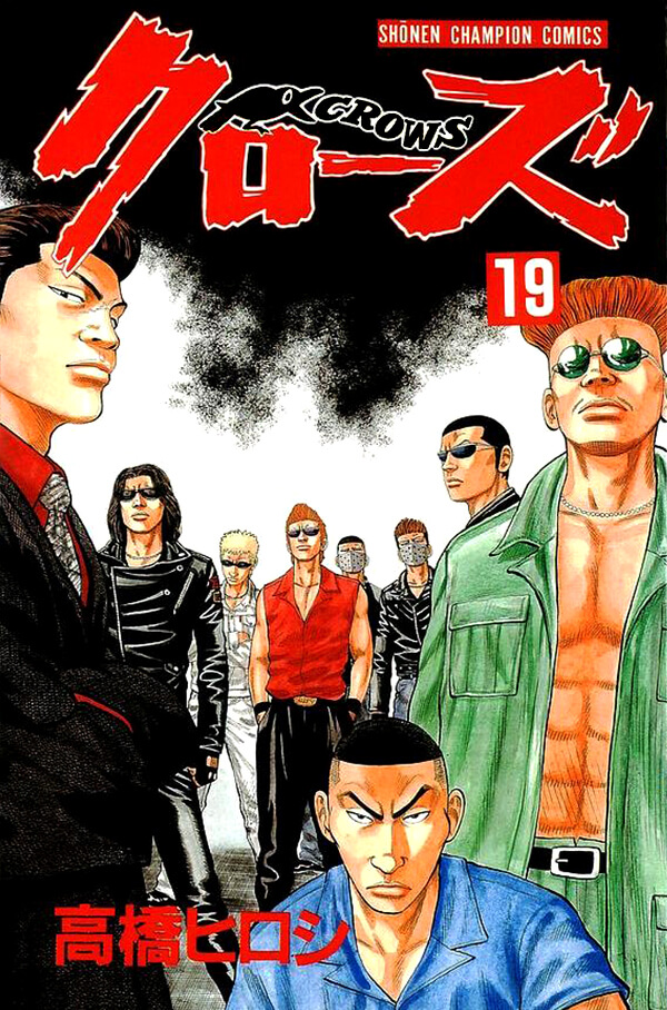 CROWS Manga Volume 19 Couverture jp www.FuryoGang.com