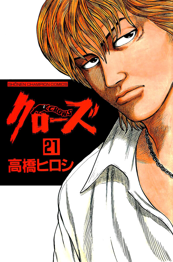 CROWS Manga Volume 21 Couverture jp www.FuryoGang.com