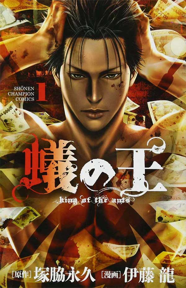 King of Ants Manga Volume 01 Couverture www.FuryoGang.com
