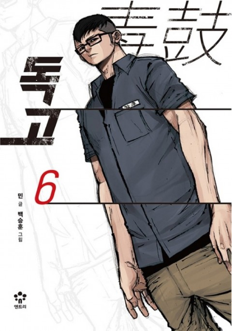 DOKGO Manwha Volume 06 Couverture kr www.FuryoGang