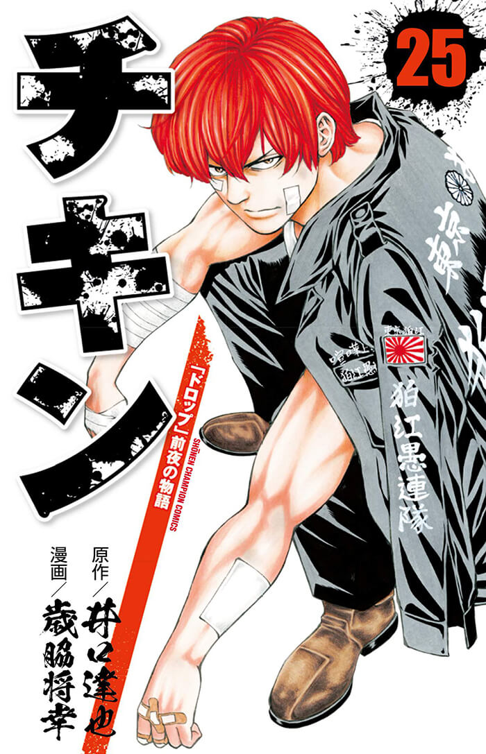 CHIKIN Manga Volume 25 Couverture www.FuryoGang.com