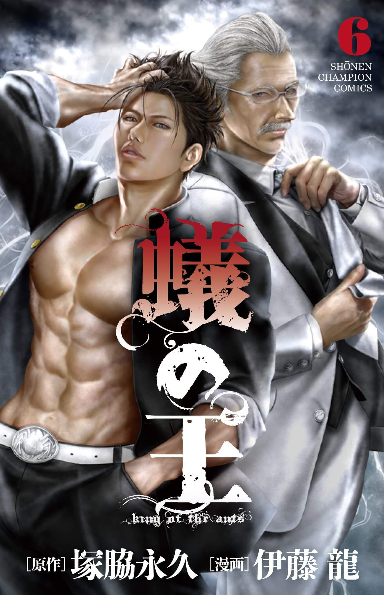 King of Ants Manga Volume 06 Couverture