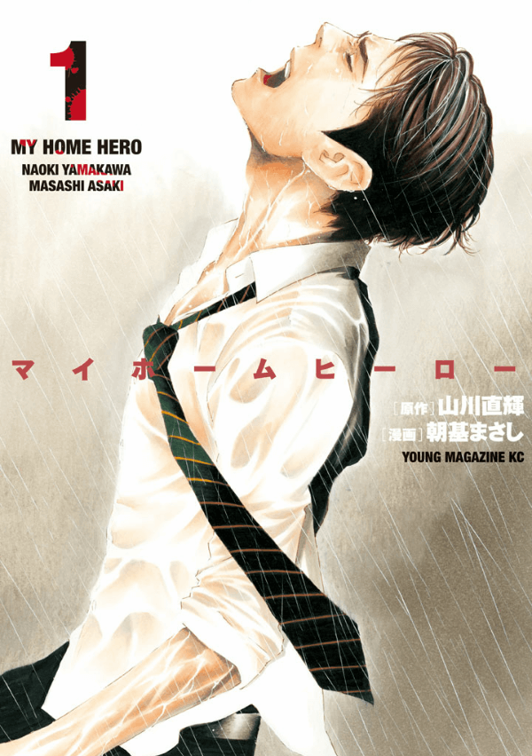 My Home Hero Volume 01 Couverture 1