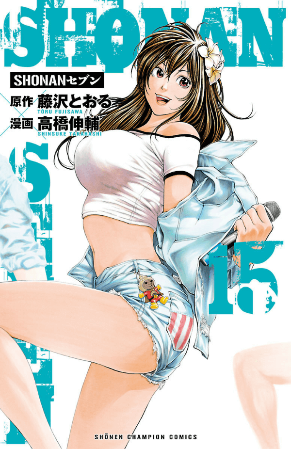 Shonan Seven Volume 15 Couverture
