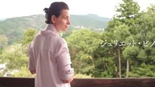 Juliette Binoche dans le teaser de Vision de Naomi Kawase