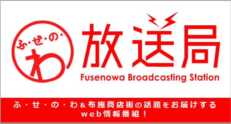 ふ・せ・の・わ放送局