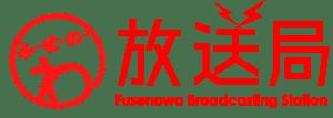 ふ・せ・の・わ放送局 ロゴ