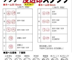 6mm10mmネーム印(ブラザー)1100円~