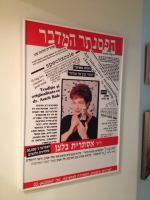 flyer for Astrith Baltsan