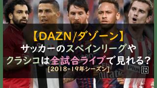 【DAZN/ダゾーン】サッカーのスペインリーグやクラシコは全試合ライブで見れる?